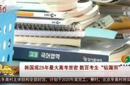 韩国教育机构出现纰漏,数百考生利用漏洞,提前得知高考成绩