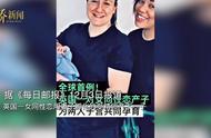 全球首例共享母亲 英国一对女同性恋共同孕育产子