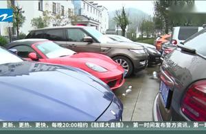 骗租豪车抵押套现700多万 富阳男子被刑拘