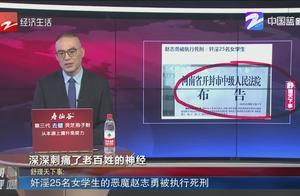 奸淫25名女学生的恶魔赵志勇被执行死刑
