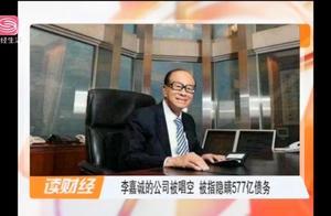 李嘉诚的公司被唱空,被指隐瞒577亿债务,长和操作财报?
