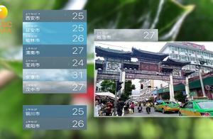 陕西有多美:东边日出西边雨 三秦百里不同风光