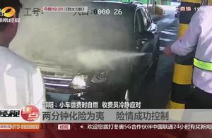 引擎盖上冒白烟!小车缴费时突然自燃,收费员两分钟化险为夷!