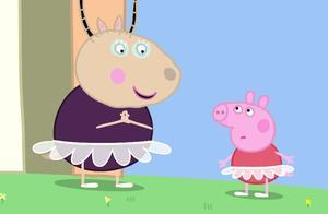 佩奇跟着羚羊夫人学芭蕾,学她的样子打招呼,差点摔了!