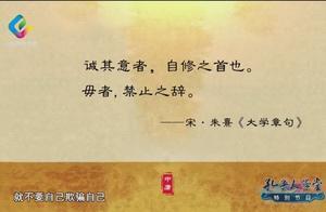 """""""小人闲居为不善,无所不至""""朱熹也重视这句话!"""