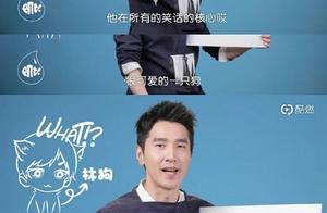 """林更新是赵又廷最不可或缺的""""女人""""?赵又廷:公的母的我都很爱他"""