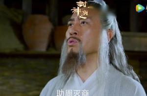 封神:姜子牙为兰盈武吉证婚,天降异象,纣王大喜,妲己发现端倪