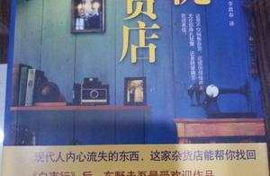 东野圭吾《解忧杂货店》:每人都需要一个给出答案的杂货店