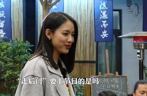 """食客看见张梓琳直呼美女,24岁小妹妹想""""走后门""""找孟非上节目"""