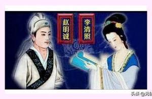 """宋代""""闺秀藏书家""""李清照"""