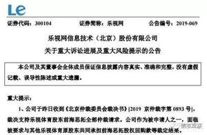 不服不行!贾跃亭回应110亿回购:签约时在出差,没亲笔签字