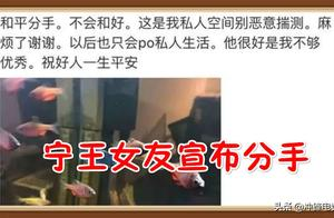 """IG后院""""失火"""",Ning王突然间被分手,原因有点可笑!"""