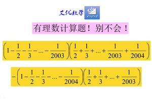 初一数学题,开学第一章,有理数计算培优题,学霸们已经会了!