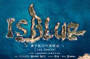 """黄子韬2019 IS BLUE演唱会 615开启""""平行宇宙"""""""