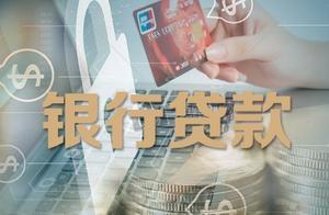 申请银行贷款的详细流程!2019,借钱不用找网贷!
