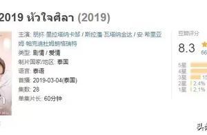 《铁石心肠2019》 | 霸道总裁爱上我这样的狗血剧居然8.3分?