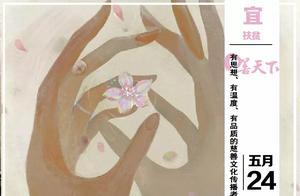 《善天下》新刊 | 张军:在金三角成长的世界公民