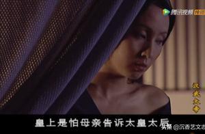 汉武大帝:窦太皇太后将内阁一锅端,气得刘彻怒喷她是吕太后