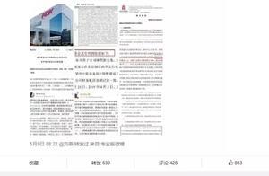 """122亿资金""""不翼而飞"""",康得新:不排除资金被存入大股东账户"""