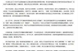宜贷网发布致歉信:兑付期限或超过3年