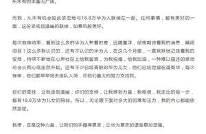 感谢18万华为人的支持!孟晚舟发布感谢信