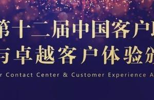 2019金音奖(第十二届)中国最佳客户联络中心及卓越客服评选进行中