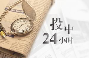 「投中·24H」柳传志谈退休;喜马拉雅FM回应12名董事退出
