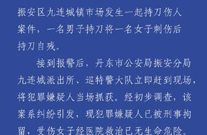 男子持刀将女子刺伤后自残,丹东警方:嫌疑人已被刑拘