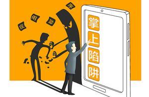 """由新华社批评趣头条思考:应警惕""""新闻""""应用程序中的营销骗局"""