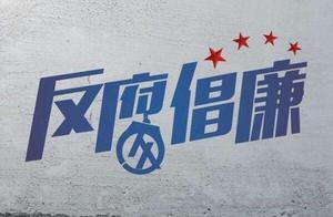 新昌建设局党委委员俞黎东严重违纪违法被开除党籍公职