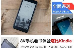 3K手机看书体验堪比Kindle 海信双屏手机A6评测