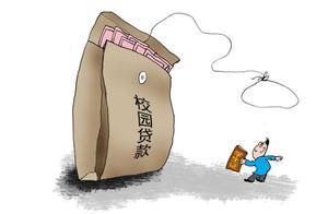 """【扫黑除恶】 揭秘!漫谈你永远还不清的""""校园贷""""!"""