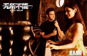 印度电影年度佳作引进《无所不能》定档6月5日
