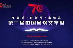 第二届中国网络文学周论道产业创新 网易文学从平台走向生态融合