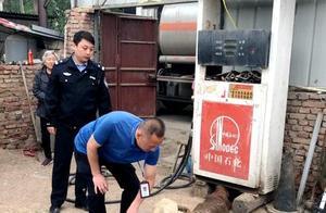 驻马店警方查封一非法加油站