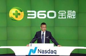 360金融第一季度营收20亿元丨趣头条第一财季净亏损同比扩大