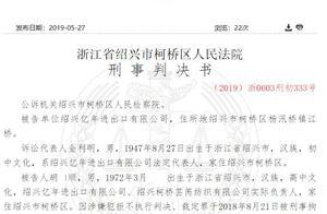 欠绍兴瑞丰农商银行贷款1250万拒不还款 亿年进出口公司实控人获刑