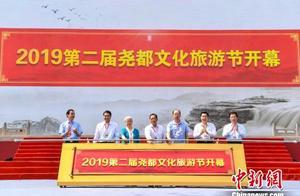 尧都文化旅游节开幕 28国百余名侨胞山西寻根尧祖