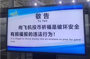 """三亚机场现""""向飞机投币有损福报""""宣传标语"""