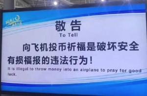 """三亚机场警示""""向飞机投币有损福报"""""""