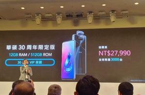 华硕ZenFone 6上市:骁龙855+旋转镜头