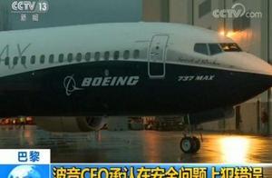 波音CEO承认737MAX系列客机存在安全问题
