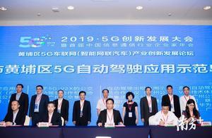 打造5G车联网先导区,黄埔将建成全国首个自动驾驶综合应用示范岛