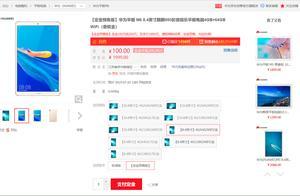 华为平板M6 8.4英寸即将开售:麒麟980+2K屏幕 1899元起