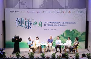 """大健康大文旅高峰论坛之圆桌论道:践行""""健康中国""""战略的企业经验"""