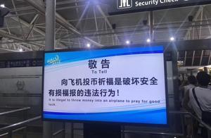 """机场终于被逼急了:""""向飞机投币祈福是有损福报的!"""""""