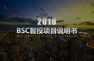 「重磅」BSC智投项目成功路演,普华集团打造新型金融生态体系