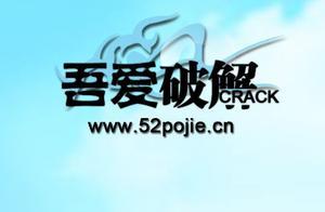 吾爱破解论坛宣布闭站 将取缔非法侵权内容