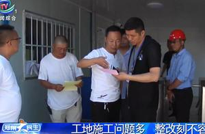 郑州:复查荥阳工地,执法人员发现施工问题多,整改刻不容缓