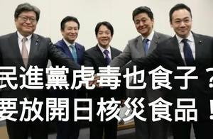 """王驿说两岸:赖清德允诺 上台就""""解禁日本核灾食品""""!"""